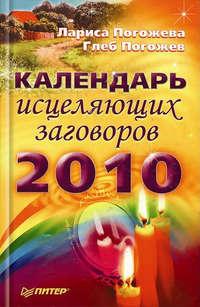ГлебПогожев - Календарь исцеляющих заговоров на 2010 год