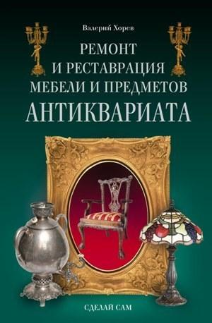 Валерий Хорев - Ремонт и реставрация мебели и предметов антиквариата