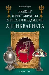 Хорев, Валерий  - Ремонт и реставрация мебели и предметов антиквариата