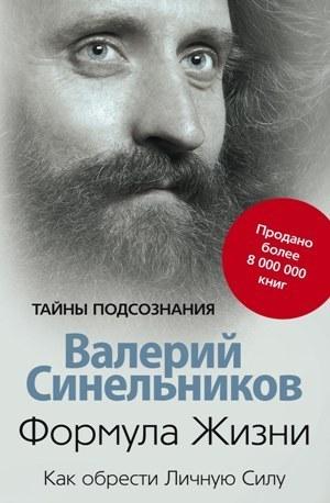 Обложка книги Формула Жизни. Как обрести Личную Силу, автор Синельников, Валерий