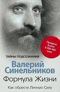 Синельников, Валерий  - Формула Жизни. Как обрести Личную Силу