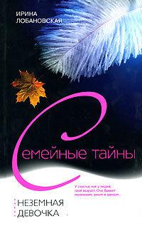 занимательное описание в книге Ирина Лобановская