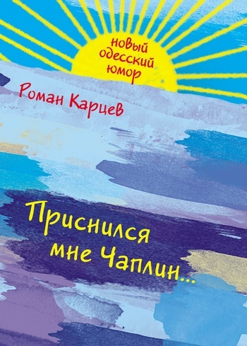Роман Карцев - Приснился мне Чаплин...