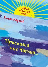 Карцев, Роман  - Приснился мне Чаплин...