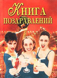 Книга поздравлений LitRes.ru 49.000