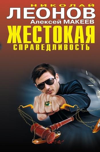 Николай Леонов, Алексей Макеев - Жестокая справедливость