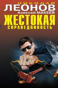 Леонов, Николай  - Жестокая справедливость