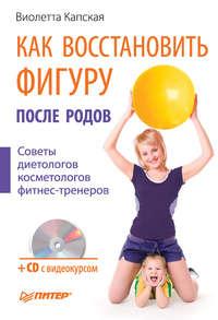 Капская, Виолетта  - Как восстановить фигуру после родов