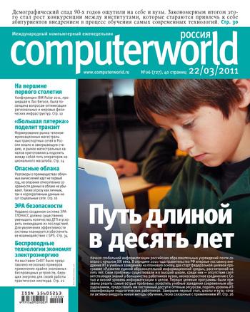 Журнал Computerworld Россия №06/2011