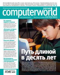 системы, Открытые  - Журнал Computerworld Россия &#847006/2011