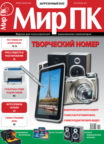 Журнал Мир ПК №04/2011