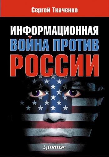 Информационная война против России от ЛитРес