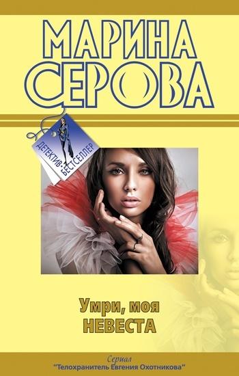 бесплатно Умри, моя невеста Скачать Марина Серова