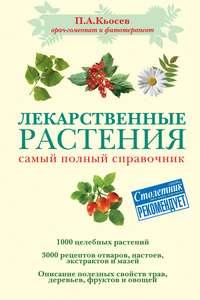 Кьосев, Пламен  - Лекарственные растения: самый полный справочник