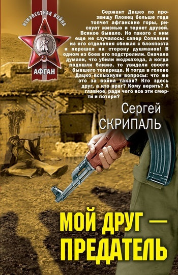 Сергей Скрипаль - Мой друг – предатель