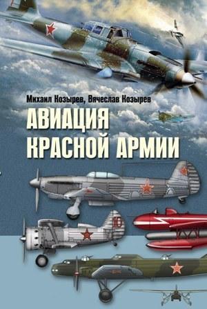 Купить Авиация Красной Армии