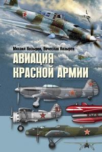 Козырев, М. Е.  - Авиация Красной армии