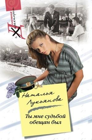 Наталья Лукьянова - Ты мне судьбой обещан был