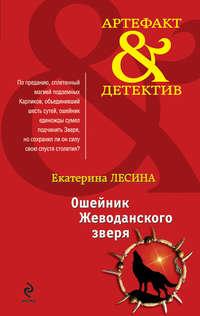 Лесина, Екатерина  - Ошейник Жеводанского зверя