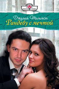 Тиммон, Джулия  - Рандеву с мечтой