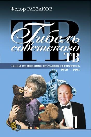 Федор Раззаков бесплатно