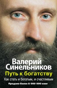 Синельников, Валерий  - Путь к богатству. Как стать и богатым, и счастливым