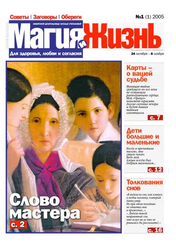 Магия и жизнь. Газета сибирской целительницы Натальи Степановой №1 (1) 2005