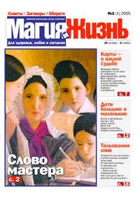 жизнь, Магия и  - Магия и жизнь. Газета сибирской целительницы Натальи Степановой №1 (1) 2005