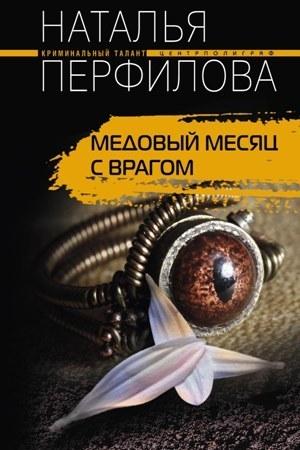 Наталья Перфилова Медовый месяц с врагом наталья перфилова я покупаю эту женщину