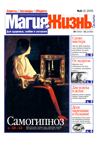 Магия и жизнь. Газета сибирской целительницы Натальи Степановой №2 (2) 2005