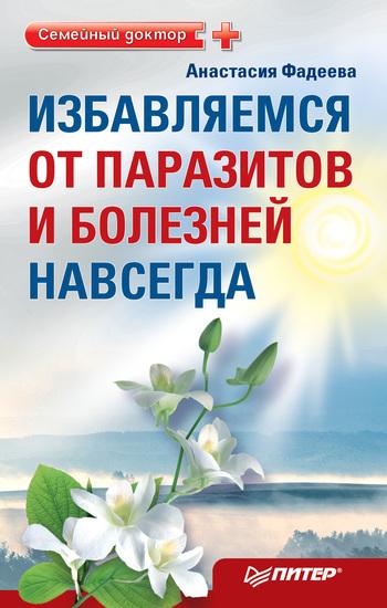 Анастасия Фадеева Избавляемся от паразитов и болезней навсегда паразиты