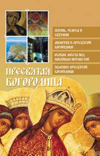 - Пресвятая Богородица