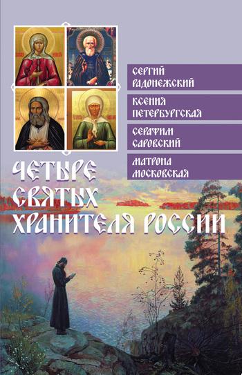 Четыре святых хранителя России происходит активно и целеустремленно