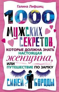 Лифшиц-Артемьева, Галина  - 1000 мужских секретов, которые должна знать настоящая женщина, или Путешествие по замку Синей Бороды