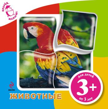 Животные ( Юлия Воробьева  )