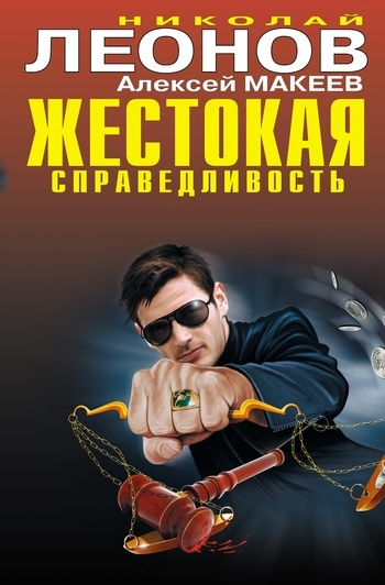 Николай Леонов Алиби на всех не хватит николай леонов эхо дефолта