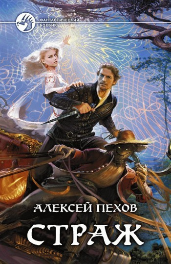 «Страж» Алексей Пехов