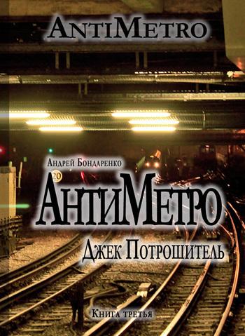 Андрей Бондаренко - АнтиМетро, Джек Потрошитель