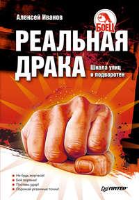 Иванов, Алексей Алексеевич  - Реальная драка. Школа улиц и подворотен
