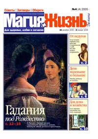 - Магия и жизнь. Газета сибирской целительницы Натальи Степановой №4 (4) 2005