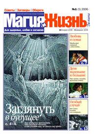 жизнь, Магия и  - Магия и жизнь. Газета сибирской целительницы Натальи Степановой &#84701 (5) 2006