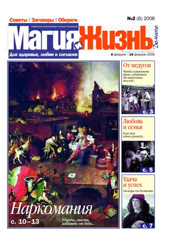 Магия и жизнь. Газета сибирской целительницы Натальи Степановой №2 (6) 2006