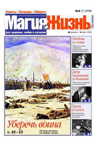 Магия и жизнь. Газета сибирской целительницы Натальи Степановой №3 (7) 2006