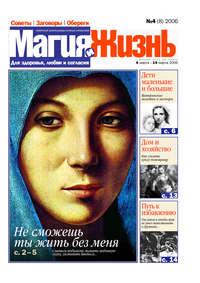 жизнь, Магия и  - Магия и жизнь. Газета сибирской целительницы Натальи Степановой &#84704 (8) 2006
