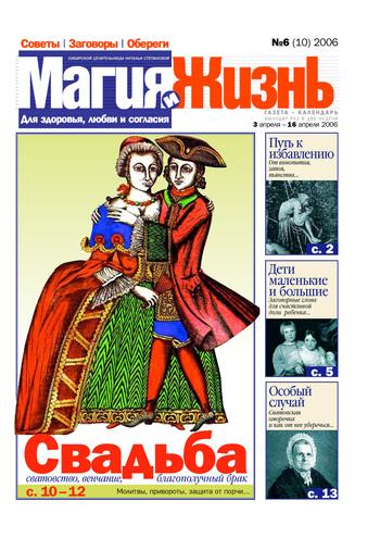 Магия и жизнь. Газета сибирской целительницы Натальи Степановой №6 (10) 2006