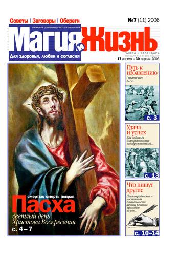 Магия и жизнь. Газета сибирской целительницы Натальи Степановой №7 (11) 2006