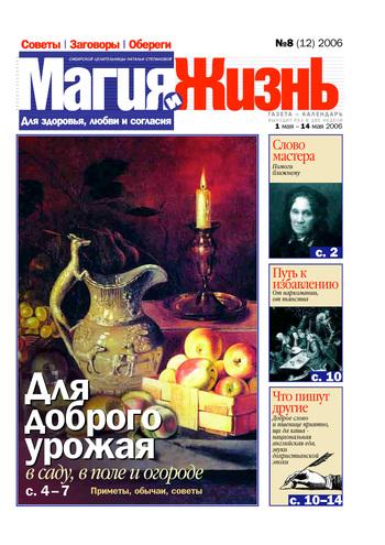 Магия и жизнь. Газета сибирской целительницы Натальи Степановой №8 (12) 2006