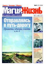 жизнь, Магия и  - Магия и жизнь. Газета сибирской целительницы Натальи Степановой &#84709 (13) 2006