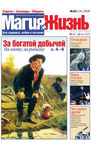 жизнь, Магия и  - Магия и жизнь. Газета сибирской целительницы Натальи Степановой №10 (14) 2006