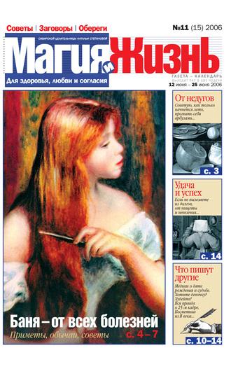 Магия и жизнь. Газета сибирской целительницы Натальи Степановой №11 (15) 2006